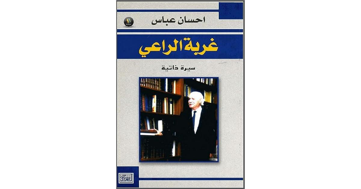 غربة الراعي سيرة ذاتية By إحسان عباس