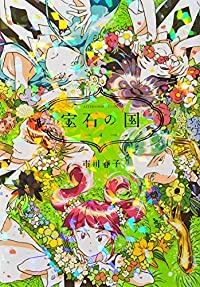 宝石の国 4 [Houseki no Kuni 4]