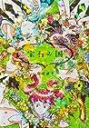 宝石の国 4 [Houseki no Kuni 4] by Haruko Ichikawa