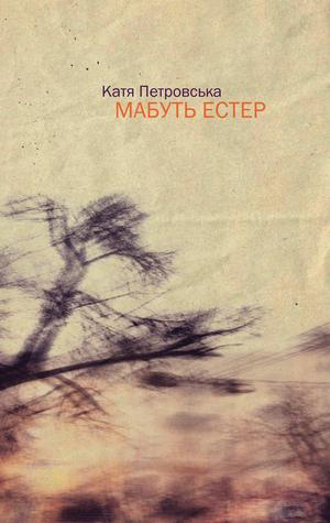 Мабуть Естер by Katja Petrowskaja