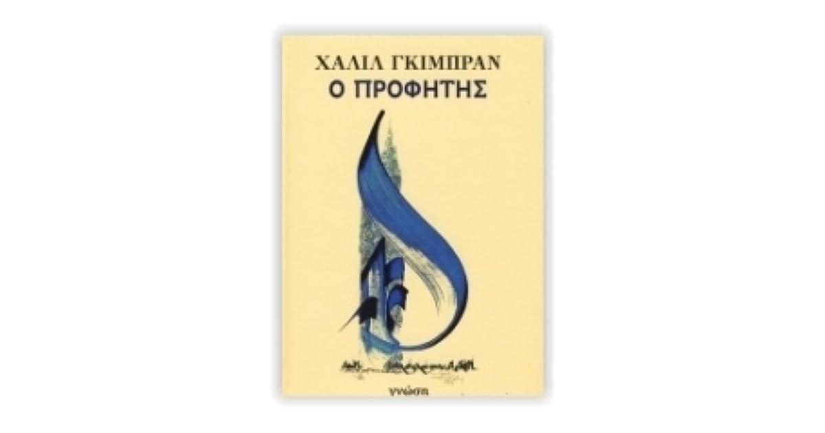 ο προφήτης By Kahlil Gibran