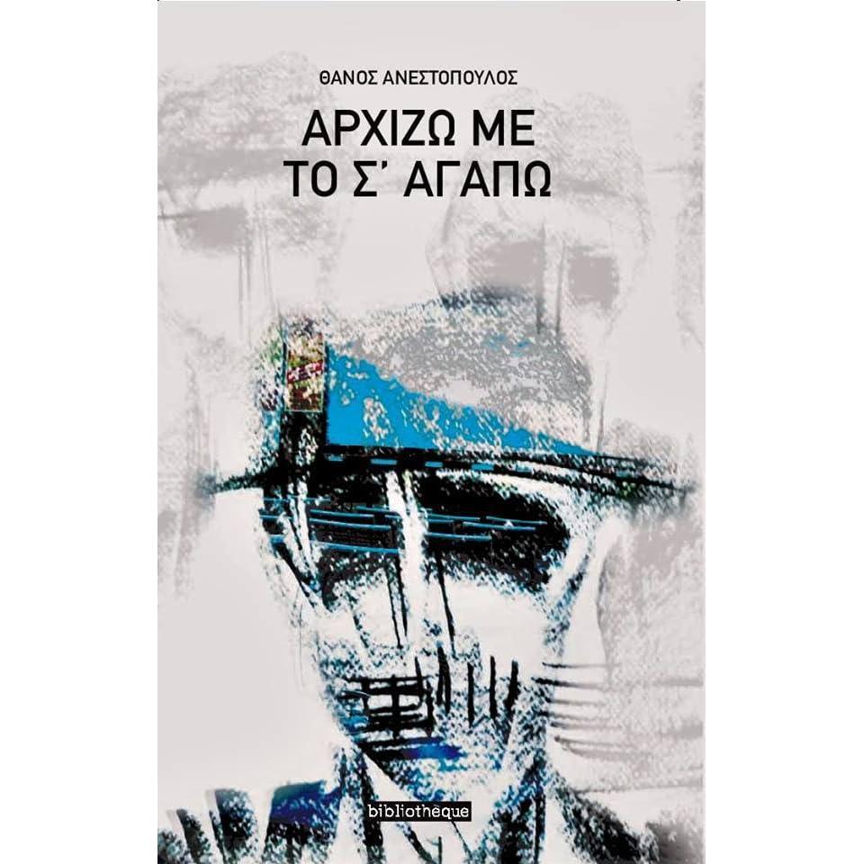 Θάνος Ανεστόπουλος - το πιο Διάφανο Κρίνο