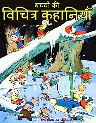 Bachhon ki Vichitra Kahaniyan (बच्चों की विचित्र