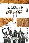 تغريبة منصور الأعرج by مروان الغفوري