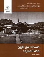 صفحات من تاريخ مكة المكرمة