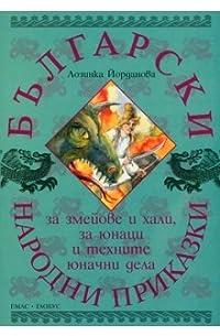 Български народни приказки за змейове и хали, за юнаци и техните юначни дела