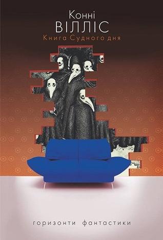 Конні Вілліс. Книга Судного дня