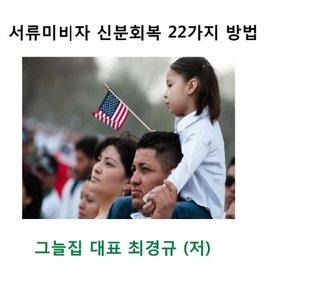 22 Pathways to Legal Status (Immigration Reform)