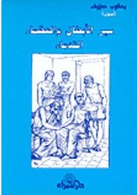 كتاب عليون pdf