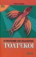 Τολτέκοι - η επιστροφή των πολεμιστών (πρώτο βιβλίο)