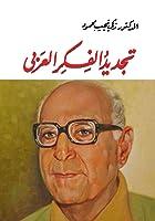 تجديد الفكر العربي