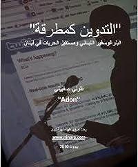 التدوين كمطرقة: بحث حول البلوغوسفير اللبناني؛ واقعه، تأثيره ومستقبله