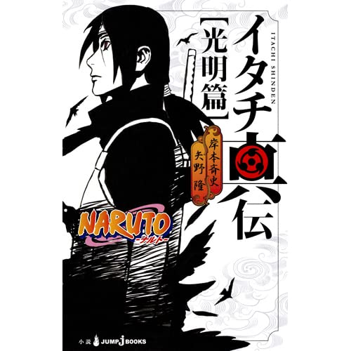NARUTO -ナルト- イタチ真伝 光明篇 [Naruto: Itachi Shinden