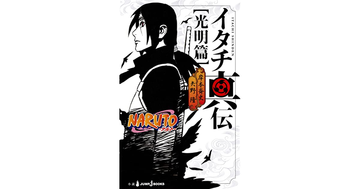Naruto Joins Itachi Fanfiction