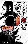 NARUTO -ナルト- イタチ真伝 光明篇 [Naruto: Itachi Shinden — Kōmyō-hen] (Naruto True Chronicles, #1: Itachi's True Story: Book of Bright Light)