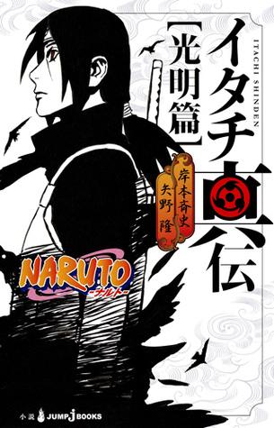NARUTO -ナルト- イタチ真伝 光明篇 [Naruto: Itachi Shinden — Kōmyō