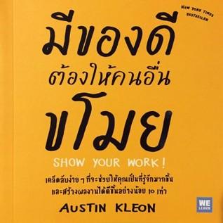 มีของดีต้องให้คนอื่นขโมย by Austin Kleon