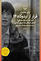 فرار از اردوگاه ۱۴: داستان واقعی فرار اديسهوار مردی از كرهی شمالی به سوی آزادی
