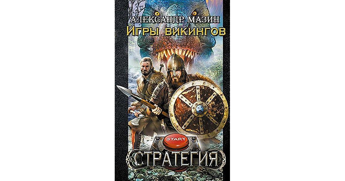 Александр мазин стратегия игры викингов читать онлайн онлайн играть в гонки 4 года