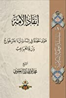 Refuting ISIS (Arabic): A Rebuttal Of Its Religious And Ideological Foundations