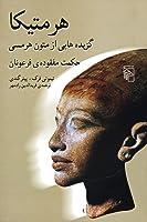 هرمتیکا: گزیده هایی از متون هرمسی، حکمت مفقوده ی فرعونان