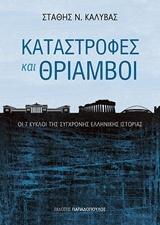 Καταστροφές και θρίαμβοι : Οι 7 κύκλοι της σύγχρονης ελληνικής ιστορίας