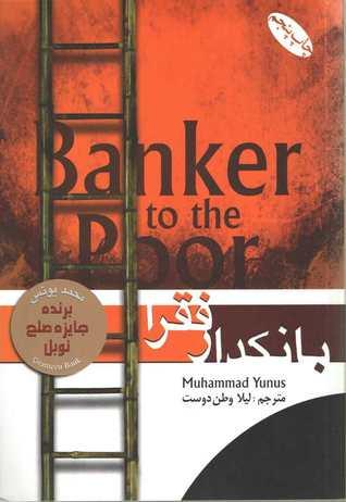 بانکدار فقرا Muhammad Yunus, لیلا وطن دوست