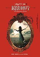 鏡影碎片 (毒物少女三部曲, #3)