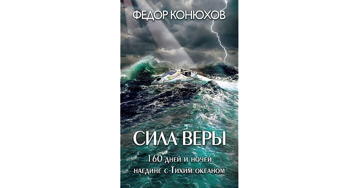 ФЕДОР КОНЮХОВ СИЛА ВЕРЫ СКАЧАТЬ БЕСПЛАТНО