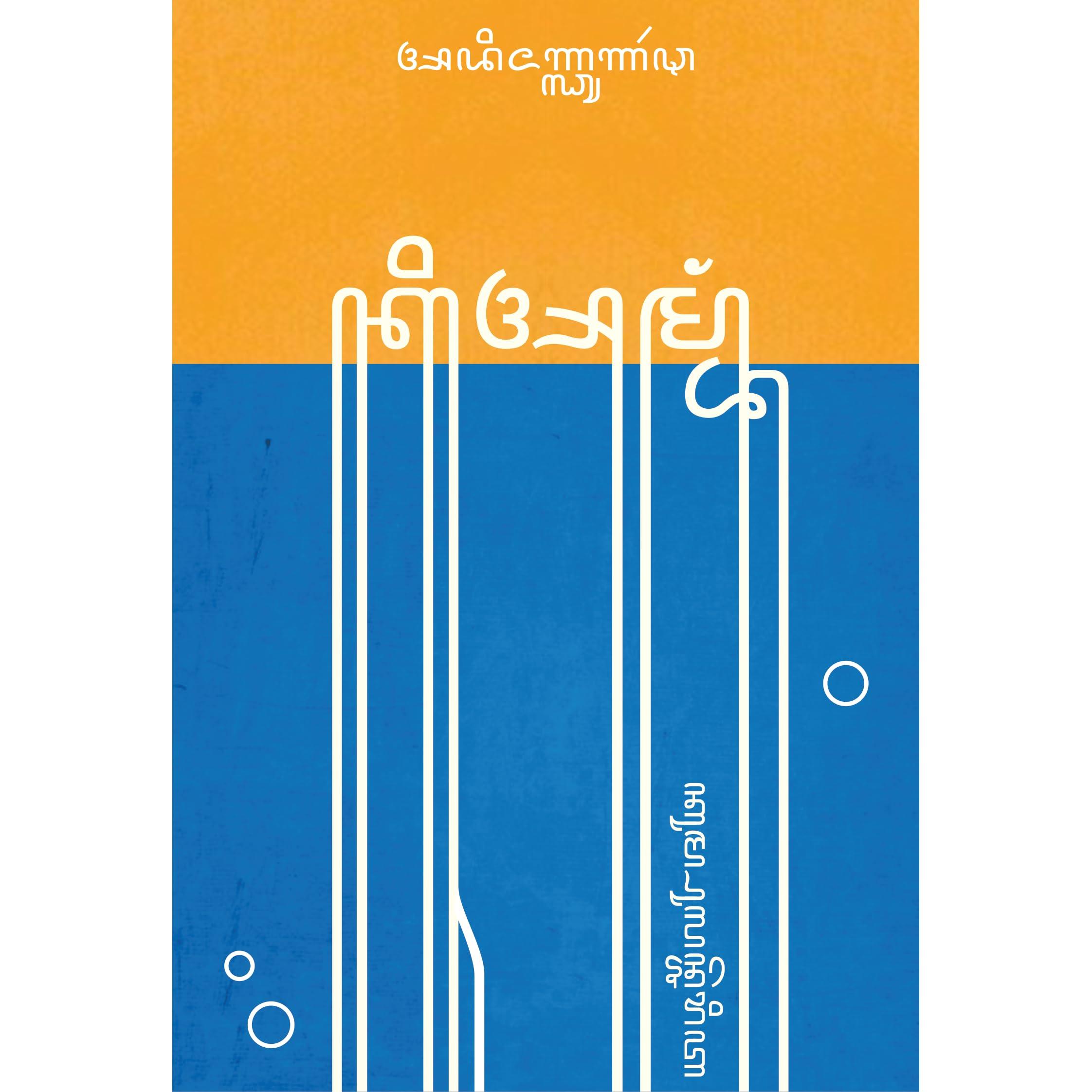 Ebook Pepak Bahasa Jawa