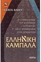 Ελληνική Καμπαλά: Ο συμβολισμός του ελληνικού αλφάβητου και η αριθμολογία στην αρχαιότητα