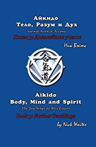 Aikido Body, Mind and Spirit (Russian/English Edition): Book 3: Further Teachings