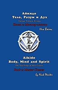Aikido Body, Mind and Spirit (Russian/English Edition): Book 2: Master Classes
