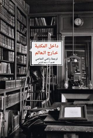 داخل المكتبة.. خارج العالم