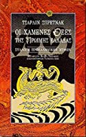 Οι χαμένες θεές της πρώιμης Ελλάδας : Συλλογή προελληνικών μύθων