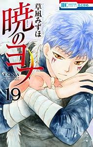 暁のヨナ 19 [Akatsuki no Yona 19] (Yona of the Dawn, #19)