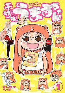 干物妹!うまるちゃん 1 [Himouto! Umaru-chan #1]