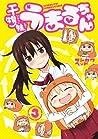 干物妹!うまるちゃん 3 [Himouto! Umaru-chan #3]