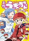 干物妹!うまるちゃん 4 [Himouto! Umaru-chan #4]