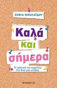 Καλά και σήμερα by Sophia Nikolaidou