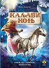 Kaljavi konj. Priče iz slovenske mitologije