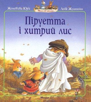 Піруетта і хитрий лис (Жили собі кролики...) Geneviève Huriet, Женев;єва Юр;є, Loïc Jouannigot, Олена Морозова