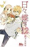 日々蝶々 12 (Hibi Chouchou, #12)