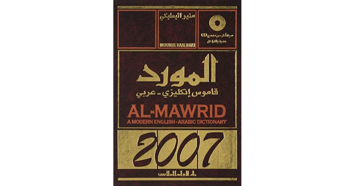 Modern dictionary a al-mawrid pdf english-arabic