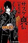 NARUTO -ナルト- サスケ真伝 来光篇 [Naruto: Sasuke Shinden — An'ya-hen] (Naruto True Chronicles, #3: Sasuke's True Story: Book of Sunrise)