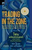 Trading in the Zone โซนแห่งเทรดเดอร์ เหนือกว่าตลาดด้วยทัศนคติแห่งผู้ชนะ
