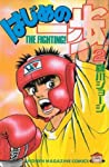 はじめの一歩 2 [Hajime no Ippo 2] (The Fighting!, #2)