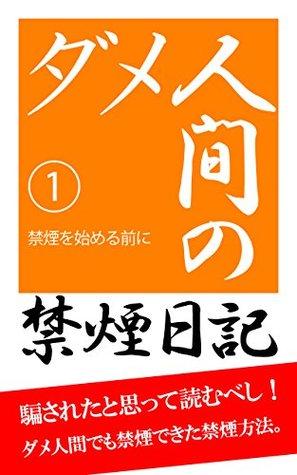 Dameningennokinennikki SHIMIZU