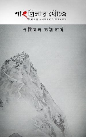 শাংগ্রিলার খোঁজে by Parimal Bhattacharya