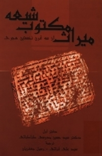 Tradition and Survival, Vol.1: A Bibliographical Survey of Early Shiite Literature